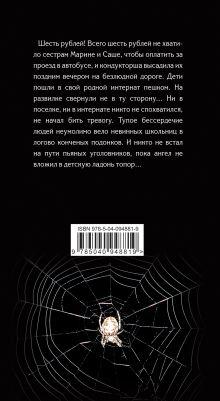 Обложка сзади Ненужные Александр Варго