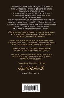Обложка сзади Автобиография Агата Кристи