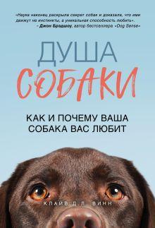 Обложка Душа собаки. Как и почему ваша собака вас любит Клайв Д.Л. Винн