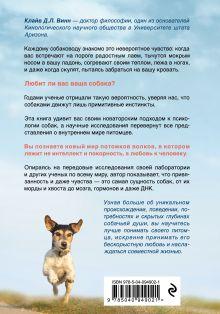 Обложка сзади Душа собаки. Как и почему ваша собака вас любит Клайв Д.Л. Винн
