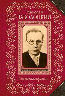 Обложка Стихотворения Николай Заболоцкий