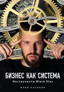 Обложка Бизнес как система. Инструменты Black Star Илья Кусакин
