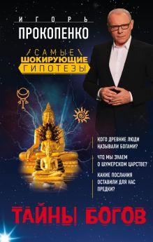 Обложка Тайны богов Игорь Прокопенко