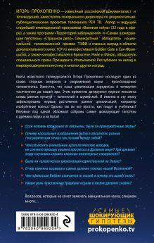 Обложка сзади Тайны богов Игорь Прокопенко