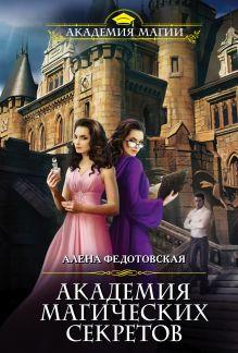 Обложка Академия магических секретов Алена Федотовская