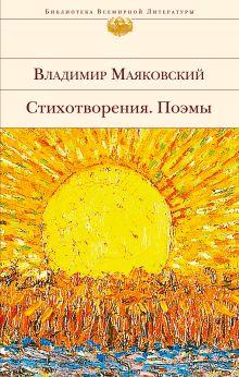 Обложка Стихотворения. Поэмы Владимир Маяковский