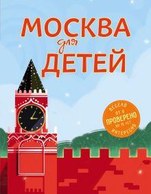 Москва для детей (суперобложка новое оформление)