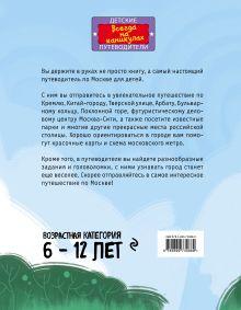 Обложка сзади Москва для детей (суперобложка новое оформление)