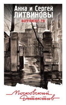 Обложка Боулинг-79 Анна и Сергей Литвиновы
