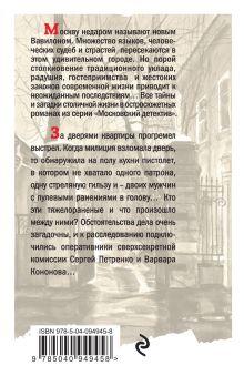 Обложка сзади Боулинг-79 Анна и Сергей Литвиновы