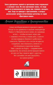 Обложка сзади Отпуск на тот свет Анна и Сергей Литвиновы