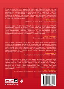 Обложка сзади Грузоперевозки. Руководство для профессионалов Томас Дж. Голдсби, Дипак Айенгар, Шэшанк Рао