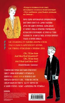 Обложка сзади Дэвид Боуи. Биография в комиксах Мария Хессе, Франс Руис