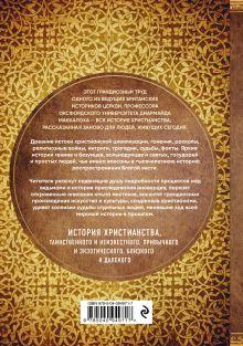 Обложка сзади Христианство. Три тысячи лет. Второе издание (оф.1, золот.) Диармайд Маккалох