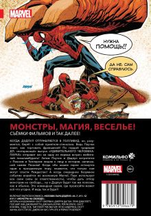 Обложка сзади Человек-Паук/Дэдпул. Том 2. Между делом Джерри Дагган