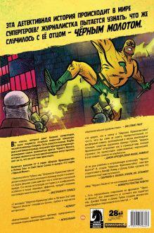 Обложка сзади Черный Молот: Шерлок Франкенштейн и Легион Зла Джефф Лемир