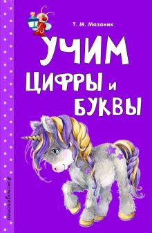 Обложка Учим цифры и буквы Т. М. Мазаник