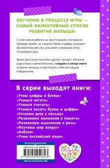 Обложка сзади Учим цифры и буквы Т. М. Мазаник