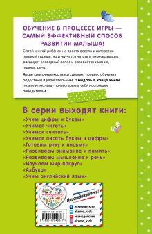 Обложка сзади Учимся читать А. В. Волох, К. Е. Мовчанский