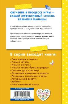 Обложка сзади Учимся писать буквы и цифры Т. Г. Маланка