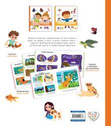 Обложка сзади Энциклопедия животных для малышей