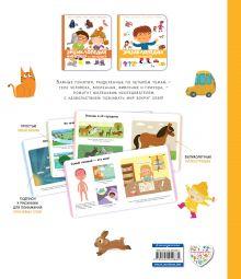 Обложка сзади Энциклопедия для малышей