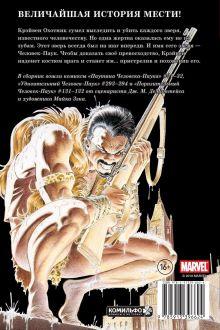 Обложка сзади Удивительный Человек-Паук. Последняя Охота Крэйвена Джон ДеМаттейс