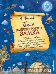 Обложка Тайна заброшенного замка (ил. А. Власовой) (#6) Александр Волков
