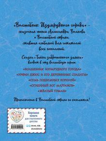 Обложка сзади Тайна заброшенного замка (ил. А. Власовой) (#6) Александр Волков