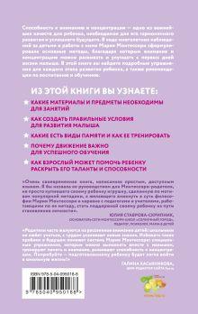 Обложка сзади Монтессори. 45 техник по развитию внимания у детей Сильви Д'Эсклеб, Ноэми Д'Эсклеб