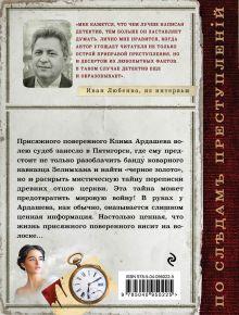 Обложка сзади Лик над пропастью Иван Любенко