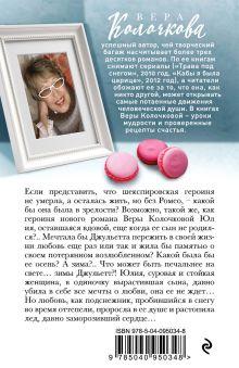 Обложка сзади Зима Джульетты Вера Колочкова