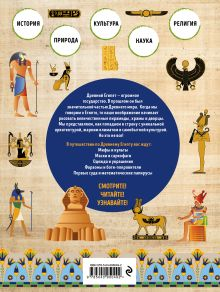 Обложка сзади Древний Египет Анастасия Губаревич