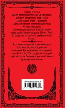 Обложка сзади Morbus Dei. Зарождение Бастиан Цах, Маттиас Бауэр
