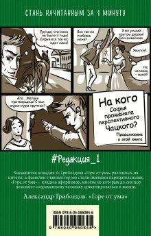 Обложка сзади Горе от ума Александр Грибоедов