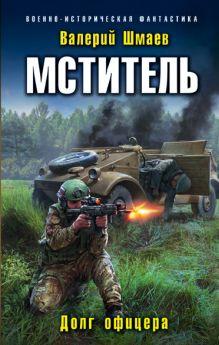 Обложка Мститель. Долг офицера Валерий Шмаев