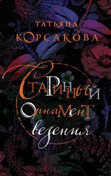 Обложка Старинный орнамент везения Татьяна Корсакова