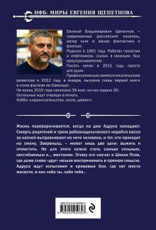 Обложка сзади Звереныш Евгений Щепетнов