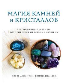 Обложка Магия камней и кристаллов Хизер Аскинози, Тимми Джандро