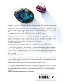 Обложка сзади Магия камней и кристаллов Хизер Аскинози, Тимми Джандро