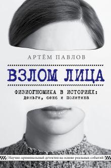 Взлом лица. Физиогномика в историях: деньги, секс и политика