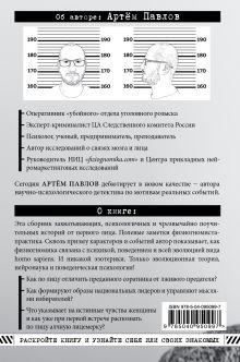 Обложка сзади Взлом лица. Физиогномика в историях: деньги, секс и политика Артем Павлов