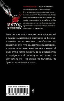 Обложка сзади Ничего личного, кроме боли Галина Романова