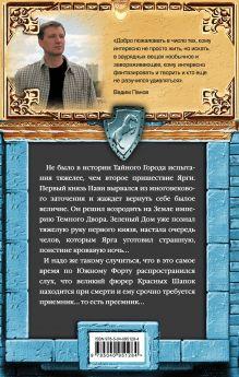 Обложка сзади Наследие великанов Вадим Панов
