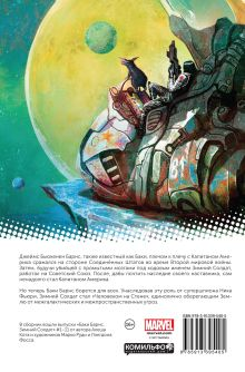 Обложка сзади Баки Барнс: Зимний Солдат Алеш Кот