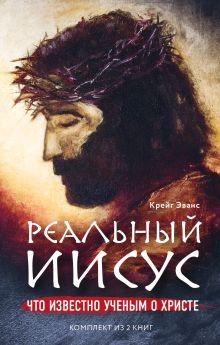 Реальный Иисус. Что известно ученым о Христе (бандероль)
