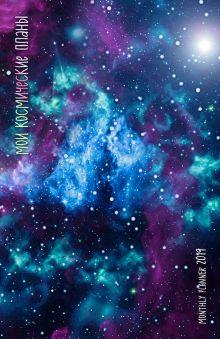Мои космические планы. Monthly Planner 2019