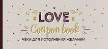 Обложка Чеки для исполнения желаний. Love Coupon Book (крафт)