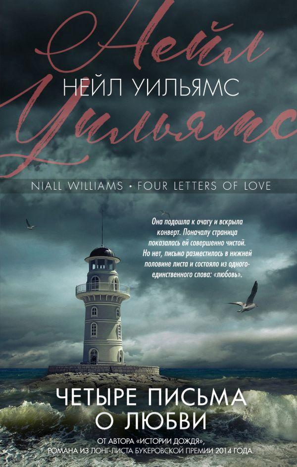 Четыре письма о любви / Four Letters Of Love Уильямс Нейл
