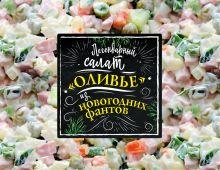 Обложка Легендарный салат «Оливье» из новогодних фантов